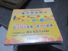 魔法拼音国(套装 共8册)未拆