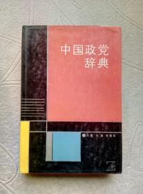 中国政党辞典