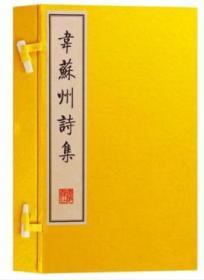 正版 韦苏州诗集 (一函二册)广陵书社