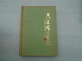 古代汉语三百题(32开精装 1本,原版正版老书。详见书影)