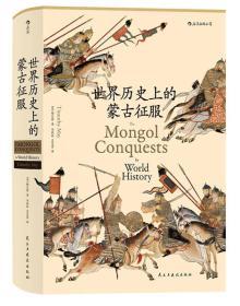 世界历史上的蒙古征服 全球通史蒙古史   9787513916387