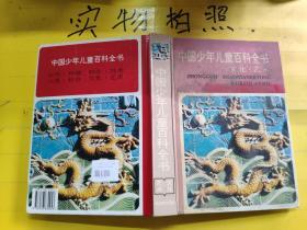 中国少年儿童百科全书(文化'艺术')