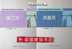 建筑与市政工程施工现场八大员岗位读本 施工员+质量员套装(2册)9787112168934/9787112167524本书编委会/中国建筑工业出版社