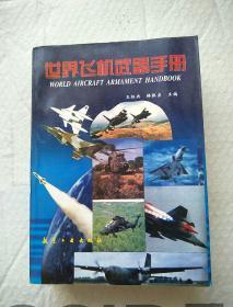世界飞机武器手册