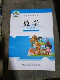 北师大版 小学2年级上数学二年级上册数学书 小学教材课本教科书 北京师范大学出版社
