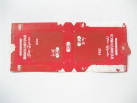 烟标    红三环    直100S    实拆包标