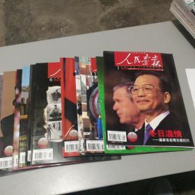 人民画报(2004年1.2.3.4.5.6.7.8.9.10.11.12期)全12册