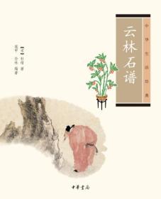 全新正版 云林石谱--中华生活经典 中华书局 [宋]杜绾著,寇甲、孙林编著