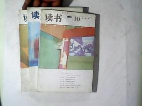 读书2006.7一9一10册