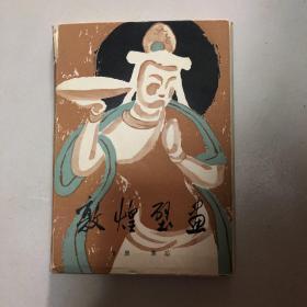 敦煌壁画386---1279 音乐舞蹈1函40张 文物出版社1966年绝正版明信片