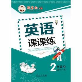 17秋邹慕白字帖英语课课练-一起外研2年级(上)
