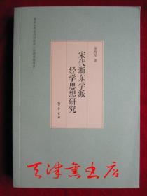 宋代浙东学派经学思想研究(2017年1版1印 印数1000册)