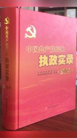 中国共产党岳池执政实录.2014