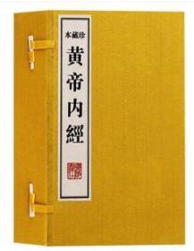 黄帝内经 (一函五册)广陵书社