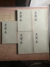 三国志,59年版,63年印