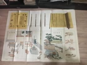 1961年。。。中国历史教学挂图。。。《造纸术的发明》。。。。摊开全开大小