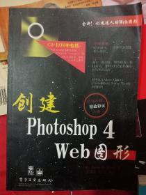创建 Photoshop 4 Web图形