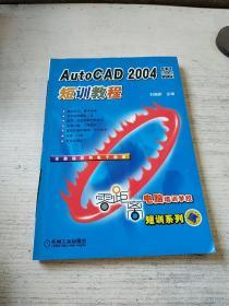 AutoCAD 2004 中文版 短训教程