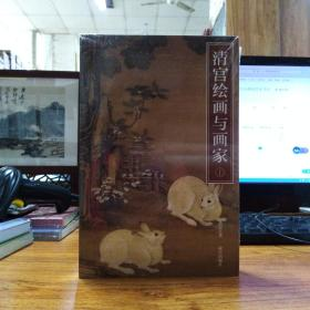 紫禁书系:《清宫绘画与画家(上下册)》