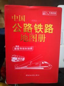 中国公路铁路地图册【南车库】119