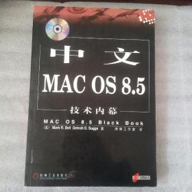 中文MAC OS 8.5技术内幕
