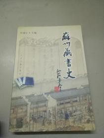 苏州藏书史