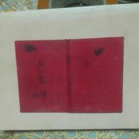 兵役证 1956年彭德怀签发 四川省巴中县胡龙义 6.7×9.4开本