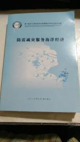《第十届长三角科技论坛防震减灾学术交流论文集》