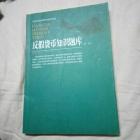 反假货币培训系列参考资料:反假货币知识题库(第2版)