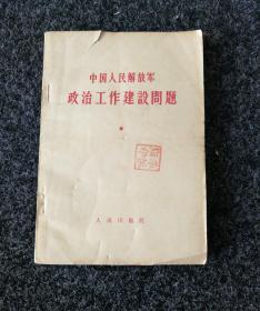 中国人民解放军政治工作建设问题