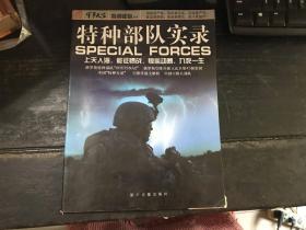 特种部队实录《特种兵》精装本 第二卷