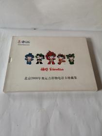 北京2008年奥运吉祥物电话卡珍藏集   全五张卡