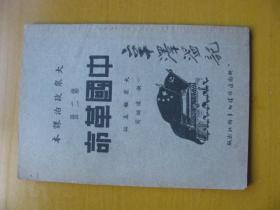 中国革命(大众政治课本第二册)