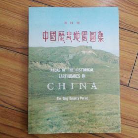 中国历史地震图集:清时期