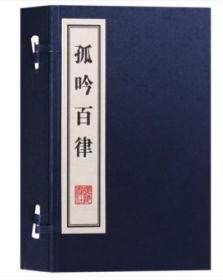 孤吟百律 (一函二册)广陵书社