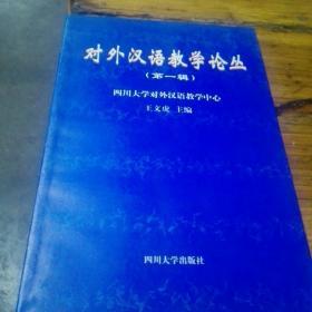 对外汉语教学论丛.第一辑