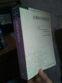 学术前沿-古典时代疯狂史 2005年一版一印7000册  近全品
