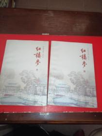 百家评咏:红楼梦(三) (四)彩图本