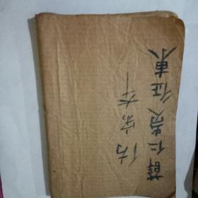 民国旧书 彩色封面 绣像仿宋本 薛仁贵征东