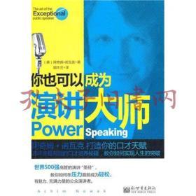 《你也可以成为演讲大师:阿奇姆·诺瓦克打造你的口才天赋》
