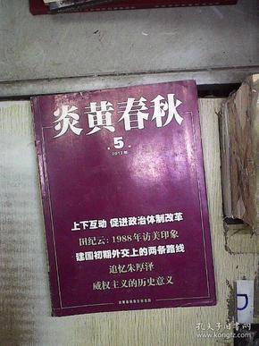 炎黄春秋  2012 5 。、