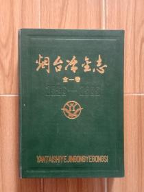 烟台冶金志(发行500册)