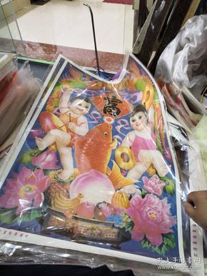 欢庆富裕辛福年 (2开年画)上海人民出版社 品以图为准
