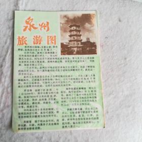 【旧地图】泉州旅游图 长8开 80年代版【95品】
