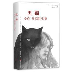 黑猫:爱伦.坡短篇小说集