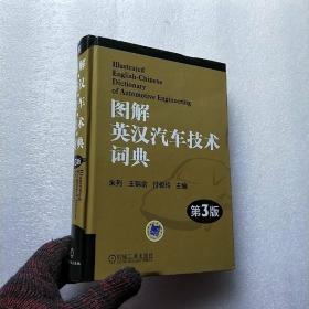 图解英汉汽车技术词典(第3版)精装【内页干净】