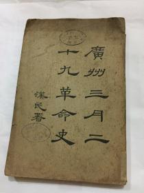 广州三月二十九革命史(民国版)