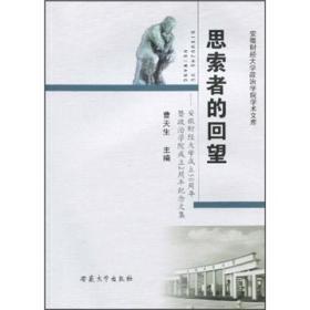 思索者的回望(安徽财经大学政治学院学术文库)
