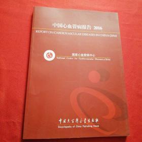 中国心血管病报告2016