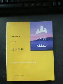 汉字王国:讲述中国人和他们的汉字的故事 (内页有水印)见图